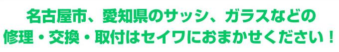 名古屋のサッシ、ガラスなどの修理・交換・取付はセイワにおまかせください